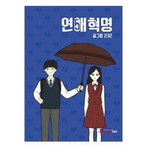 [韓国雑貨](韓国漫画:マンガ)恋愛革命 5|seoul4