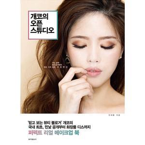 (韓国書籍)ゲコのオープンスタジオ (ミン・セロム著) seoul4