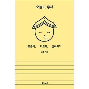 (韓国書籍)今日、無事 [少しずつ、別の方法で、生きていく](YOZOH (ヨジョ)著)|seoul4