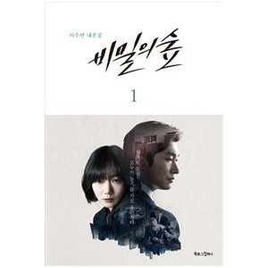 [韓国雑貨] (書籍:本)秘密の森 シナリオ集 1 (TVN韓国ドラマ) [韓国 ドラマ]|seoul4