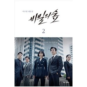 [韓国雑貨] (書籍:本)秘密の森 シナリオ集 2 (TVN韓国ドラマ) [韓国 ドラマ]|seoul4