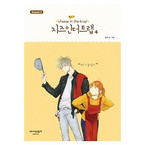 [韓国雑貨] (韓国漫画:マンガ)チーズインザートラップ 4巻 (シーズン3)|seoul4