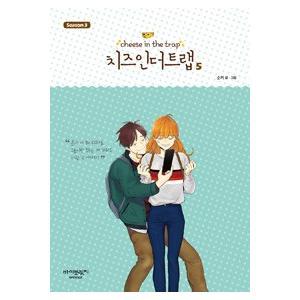 [韓国雑貨] (韓国漫画:マンガ)チーズインザートラップ 5巻 (シーズン3)|seoul4
