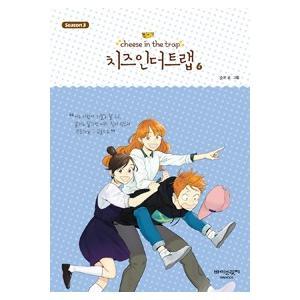 [韓国雑貨] (韓国漫画:マンガ)チーズインザートラップ 6巻 (シーズン3)|seoul4