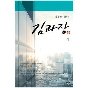 (韓国書籍)キム課長 シナリオ集 1巻 (KBS韓国ドラマ)|seoul4