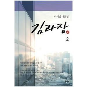 (韓国書籍)キム課長 シナリオ集 2巻 (KBS韓国ドラマ) [韓国 ドラマ]|seoul4