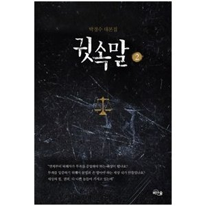(韓国書籍)耳打ち シナリオ集 2巻 (SBS韓国ドラマ)|seoul4
