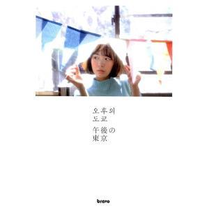 (写真集)ROTTA / 午後の東京 seoul4
