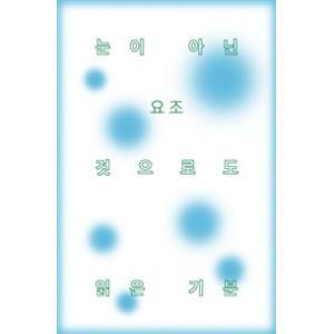 (韓国書籍)読まなくても読んだ感じ (YOZOH (ヨジョ)著)|seoul4