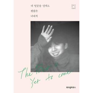 (韓国書籍)私の顔を触っても大丈夫な君に (バン・ヨングク(B.A.P)著) seoul4