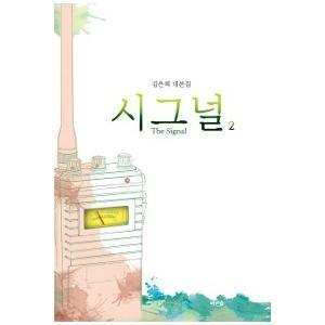 (韓国書籍)シグナル シナリオ集 2 (tvN韓国ドラマ) [韓国 ドラマ]