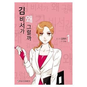 (韓国書籍)漫画『キム秘書がなぜそうか』1 (TVN韓国ドラマ)|seoul4