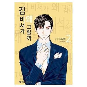 (韓国書籍)漫画『キム秘書がなぜそうか』2 (TVN韓国ドラマ)|seoul4