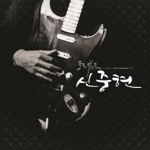 トリビュート シン・ジュンヒョン (LPミニチュアCD)[シン・ジュンヒョン][CD]