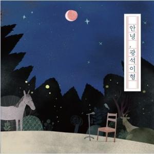 アンニョン、鉱石異形 (LPミニチュアCD)[韓国 CD]|seoul4