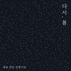 また、春:新しく製作された民衆歌謡(LPミニチュアCD)[韓国民謡][CD]
