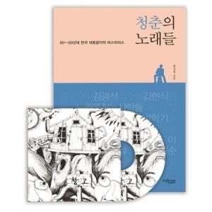 チャンゴ / 1集 SPECIAL EDITION (CD+BOOK)[チャンゴ][CD]