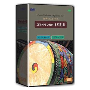 DVD (2disc) / 教科書に収録された私たちの民謡|seoul4