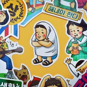 [韓国雑貨]懐かしの韓国を見る BIGステッカーセット《vo.1 + vo.2》[シール][韓国 お土産][可愛い][かわいい][文房具][文具]|seoul4