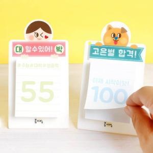[韓国雑貨]タイトルのハングルをオーダーメイド ガンバルわたしをカウントダウンするメモ用紙[ファッション][韓国文房具][可愛い][かわいい]|seoul4