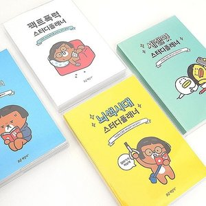 [韓国雑貨]脱力系のイラストで楽しく勉強を B級ファミリーのstudy planner|seoul4