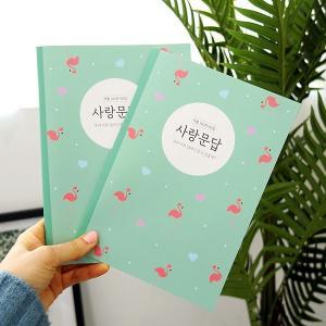 [韓国雑貨]愛とハングルを育む LOVE NOTE カップル百聞百答愛問答 ≪カップルセット≫[かわいい][勉強][お土産]|seoul4