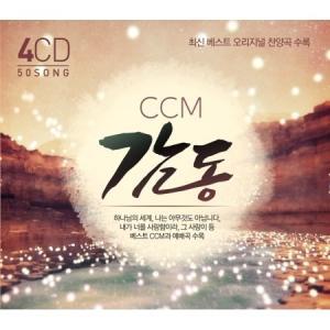 V.A / CCM感動 (4CD) [韓国 CD]|seoul4