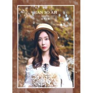 (予約販売)ハン・ソア / 2集 [ハン・ソア] [CD]|seoul4