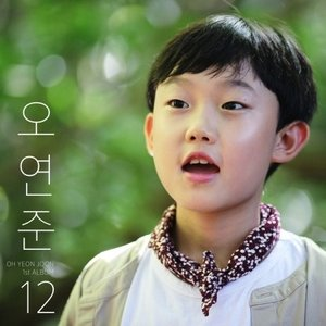 オ・ヨンジュン / 12 (1集 REPACKAGE) [オ・ヨンジュン][CD] seoul4