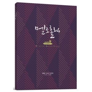 OST / メロホリック (OCN韓国ドラマ)[OST サントラ][韓国 CD]|seoul4