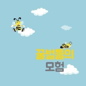 (ミュージカルOST)ニュードリーム合唱団 / 蜂の冒険[オリジナルサウンドトラック サントラ][韓国 CD]|seoul4