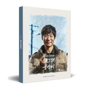 OST / どうしてプンサンさん (KBS韓国ドラマ)[オリジナルサウンドトラック サントラ][韓国 CD]|seoul4