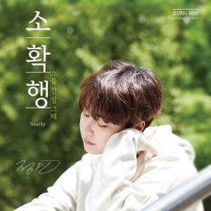 ジョンミン /  小確幸 (1ST シングルアルバム) [韓国 CD](予約販売) seoul4