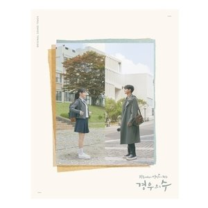 OST / 場合の数 (JTBC韓国ドラマ)[オリジナルサウンドトラック サントラ][韓国 CD]