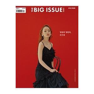 THE BIG ISSUE KOREA (韓国雑誌) / 182号 (表紙:ヨン・ウォンヒ)[韓国語][海外雑誌]|seoul4