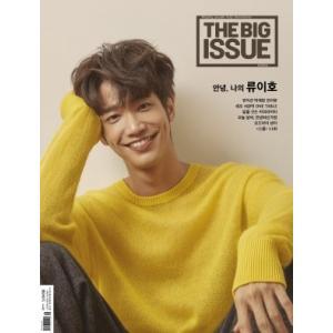 THE BIG ISSUE KOREA (韓国雑誌) / 186号 (表紙:リュ・イホ)[韓国語][海外雑誌]|seoul4