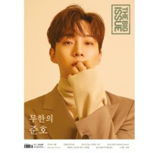 THE BIG ISSUE KOREA (韓国雑誌) / 188号 (表紙:ジュノ)[韓国語][海外雑誌]|seoul4