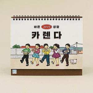 [韓国雑貨]韓国レトロな雰囲気の 卓上カレンダー《2019年韓国暦》[ダイアリー][文房具][文具][カレンダー]|seoul4