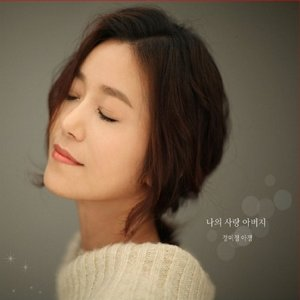 チョン・ミジョン / 私の愛の父[韓国 CD] seoul4