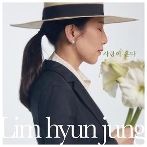 イム・ヒョンジョン /[プロモ用CD]愛が来る[韓国 CD]|seoul4