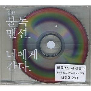 BULLDOG MANSION / [プロモ用CD]君に行く [BULLDOG MANSION][CD] ※ケースの開閉部分が破損しています|seoul4