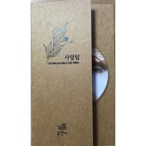グム・ジャンディ /[プロモ用CD]愛トップ[韓国 CD]|seoul4