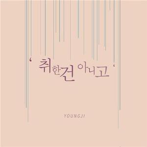 ヨンジ / [プロモ用CD]酔ってではなくて [ヨンジ][CD]|seoul4