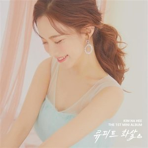 キム・ナヒ /[プロモ用CD]キューピットの矢[韓国 CD]|seoul4