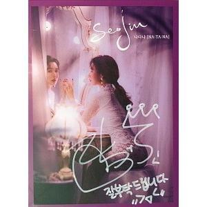 ソジン(SEOJIN) /[プロモ用CD]ナタナ (直筆サインCD)[韓国 CD]|seoul4