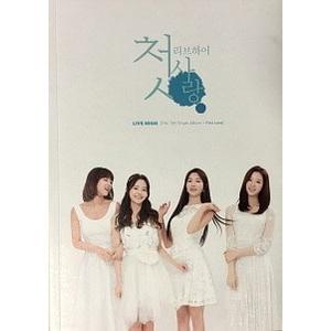 LIVE HIGH /[プロモ用CD]初恋[韓国 CD]|seoul4