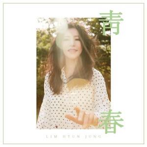 イム・ヒョンジョン /[プロモ用CD]青春[韓国 CD]|seoul4