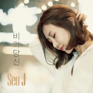 ソ・ジェイ /[プロモ用CD]雨とあなた[韓国 CD]|seoul4