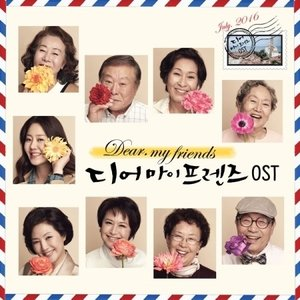 OST / DEAR. MY FRIENDS (TVN韓国ドラマ)[OST サントラ][韓国 CD]|seoul4