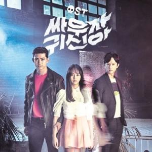 OST / 戦おう鬼よ (TVN韓国ドラマ)[OST サントラ][韓国 CD]|seoul4